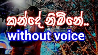 Kande Nimne Karaoke (without voice) කන්දේ නිම්නේ..