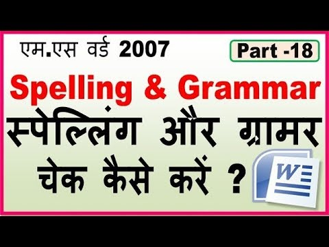 MS. Word 2007, Use Spelling & Grammar Error, Check,  Word 2007 Part -18