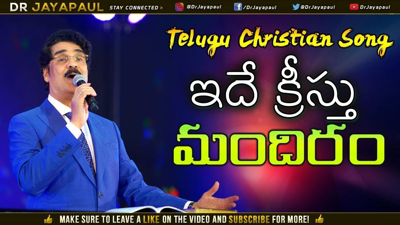 Latest Telugu Christian song | ఇదే క్రీస్తు మందిరం | 2019 | Dr Jayapaul | 4k