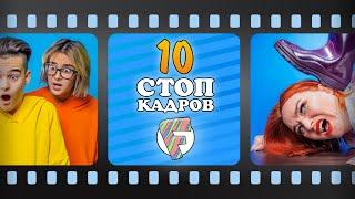Стоп Кадры видео канала Funny Friends