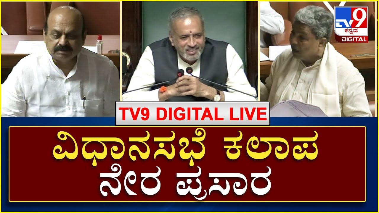 Download Karnataka Assembly Session 22-09-2021 | ವಿಧಾನಸಭೆ ಕಲಾಪ ನೇರ ಪ್ರಸಾರ  | TV9 Kannada Digital Live