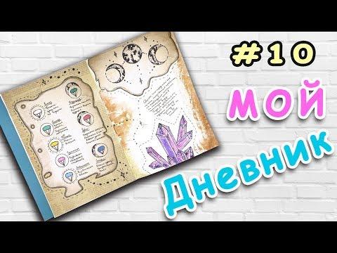 Магия Камней. Мой Личный Дневник оформление # 10