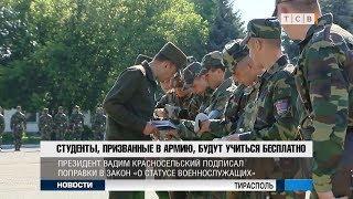 Студенты, призванные в армию, будут учиться бесплатно