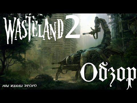 Wasteland 2 - Убийца Фаллаут. Прохождение Часть 1.