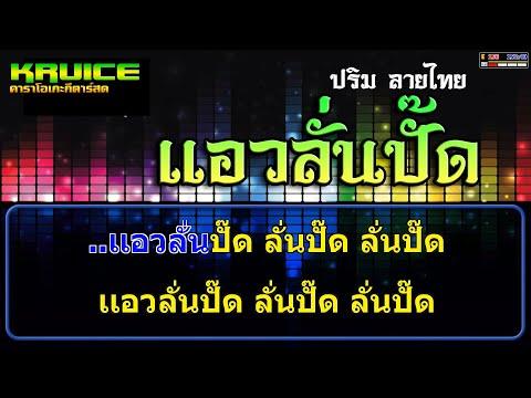 แอวลั่นปั๊ด - คาราโอเกะ -  ปริม ลายไทย