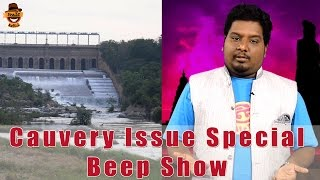 Cauvery Issue Special | The Beep Show | Season 2 - BS#8 | Smile Settai