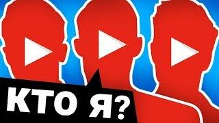 КТО Я? #1 | Ютуберы
