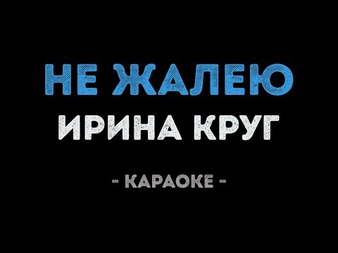Ирина Круг - Не жалею (Караоке)