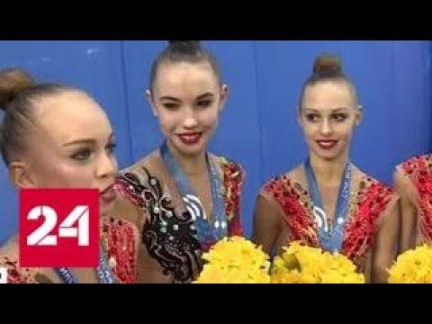 Завершается чемпионат России по художественной гимнастике - Россия 24