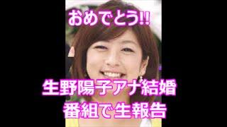 めざまし生野アナ生放送で結婚を発表! 引用元http://headlines.yahoo.c...