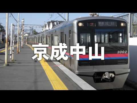 重音テトが、ささみさん@がんばらないOP「Alteration」の曲で、 京成電鉄京成本線の駅名を、成田空港から京成上野まで歌いました。 写真はすべて...
