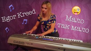 Egor Kreed - Мало так мало (LeroMusic | piano cover)