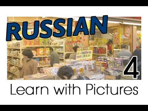 Learn Russian - Russian City Buildings Vocabulary
