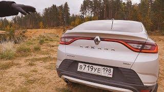 Renault Arkana (Рено Аркана) Рома купил Аркану и бесится