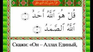 Sheikh Mishary Rashid Alafasy 3 Russian Quran 112 Sura  Ikhlas www.nurquran.com