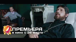 Пациенты (2015) HD трейлер | премьера 26 марта