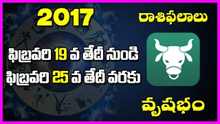 Rasi Phalalu This Week | వృషభ రాశి | February 19th - February 25th | Taurus Weekly Horoscope