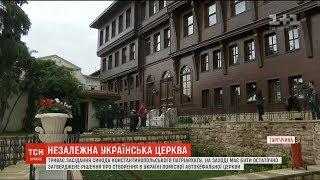 У Стамбулі триває синод Вселенського патріархату, на якому мають затвердити томос для України
