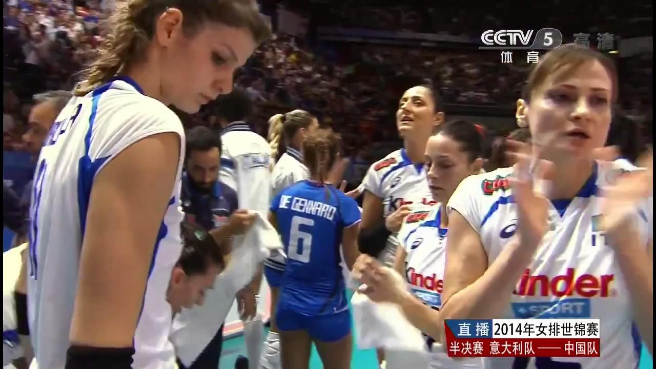 2014中国女排_《2014女排世锦赛》半决赛 中国vs意大利 01 - YouTube