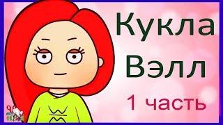 Кукла ВЭЛЛ / герои анимации/ ООАК часть 1 / Волосы // Muza Rukodeliya 🌺