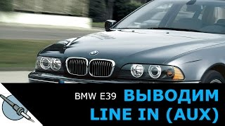 Выводим AUX Line In E39 BMW Business RDS 1998 магнитола с TAPE без MODE с TDA7340G для iphone