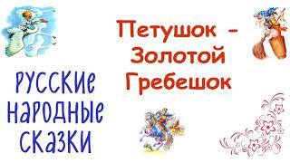 Сказка AndquotПетушок - Золотой Гребешокandquot - Русские народные сказки - Слушать