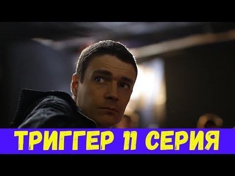 ТРИГГЕР 11 СЕРИЯ (сериал, 2020) Первый канал Анонс и Дата выхода