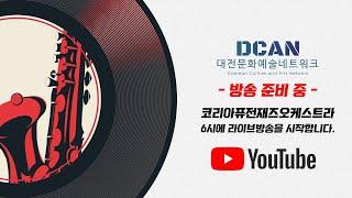 홍성군민을 위한 힐링콘서트 코리아퓨전재즈오케스트라 20…