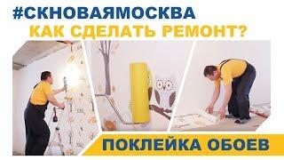 Поклейка обоев - видео от Новой Москвы