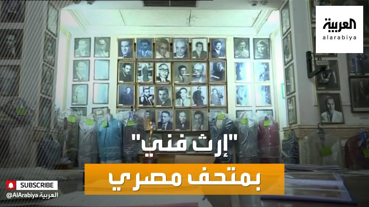 صباح العربية | مقتنيات كبار فناني مصر في متحف خاص في القاهرة  - 09:00-2021 / 3 / 4