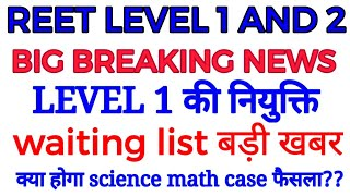 reet level 1 and 2 big breaking news, waiting list update, science math case latest news