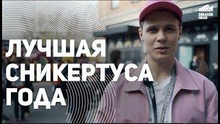 Кроссовки за 10 000 000 рублей, Yeezy 350 на аукционе и самый честный раффл в истории.