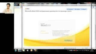 VideoZak.ru. Возможности Office 2010. Урок 1