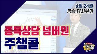 [MTN 주챔콜] 6월 24일 목요일 방송 - 문현진 …