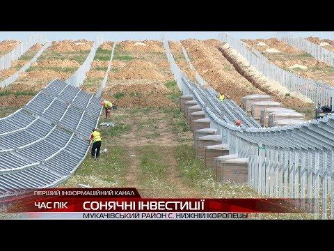 Найпотужнішу на Закарпатті сонячну енергогенеруючу станцію будують на Мукачівщині