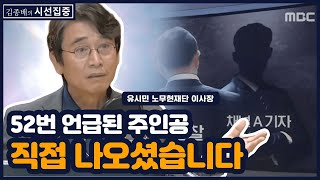 """[김종배의 시선집중] """"채널A 기자, 현직 검사장은"""