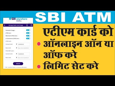 [Hindi] How to manage your sbi debit card online