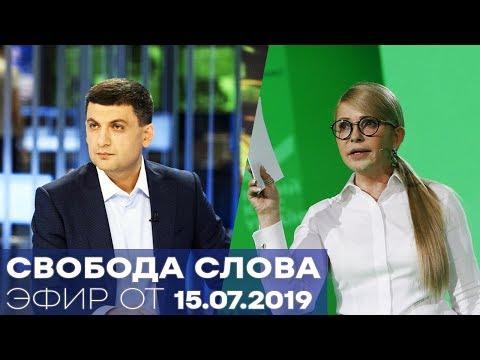 Тимошенко, Гройсман -