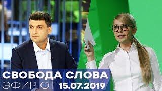 Тимошенко, Гройсман - Свобода слова - Часть 1 от 15.07.2019