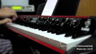 เบล สุพล - ไม่ธรรมดา Piano Cover by ตองพี