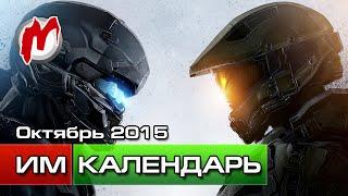 Календарь Игромании: Октябрь 2015 (Assassin's Creed: Синдикат, Halo 5, Minecraft Story)