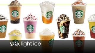 美國星巴克點餐-英文懶人包 How to order in Starbucks