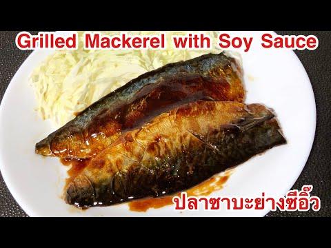 ปลาซาบะย่างซีอิ๊ว แบบบ้านๆ   Grilled Mackerel with Sauce I อร่อยทำเองได้ที่บ้าน