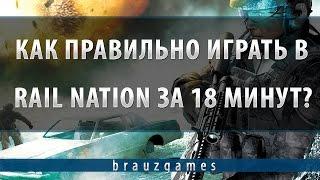 Как правильно играть в Rail Nation за 18 минут?