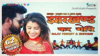 झारखण्ड कर गोरी 👸 // NEW NAGPURI SONG 2019 // RAJU TIRKEY & SHIVANI // SUNIT MUSIC
