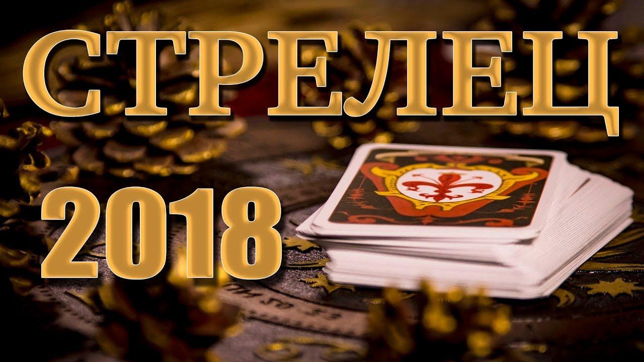 Таро Стрелец на 2018