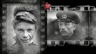 """Советские актеры-участники ВОВ.  """"Бери шинель..."""""""