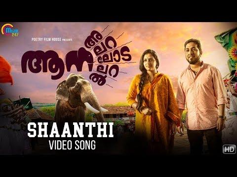 Aana Alaralodalaral | Shaanthi Song Video...