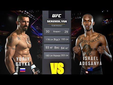 UFC БОЙ Юрий Бойка vs Исраэль Адесанья (com.vs com.)