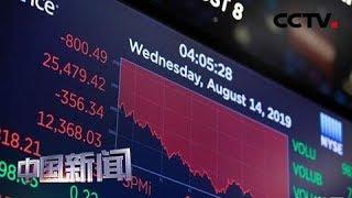 [中国新闻] 纽约股市三大股指14日暴跌 均创下3%左右跌幅 | CCTV中文国际